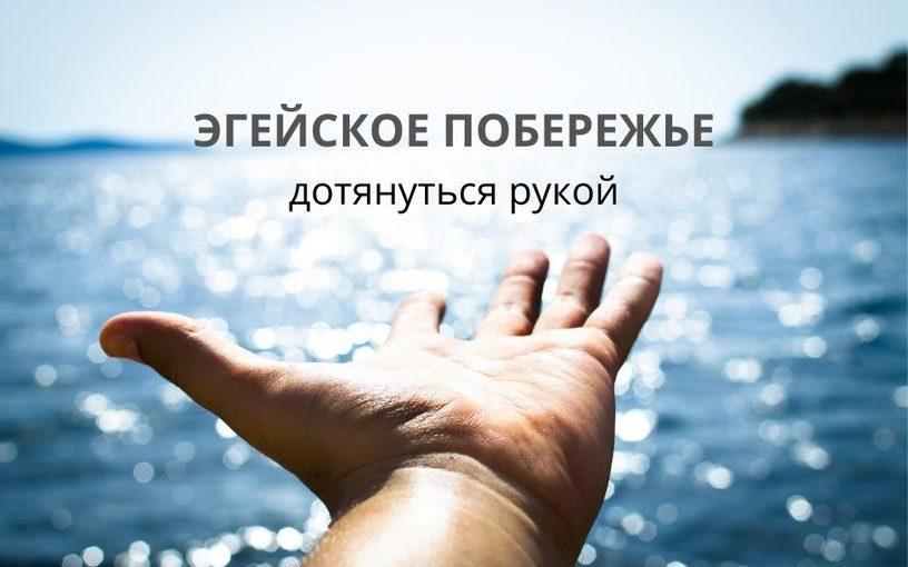 Курорты Эгейского побережья с каждым годом завоевывают все больше российских сердец ❤