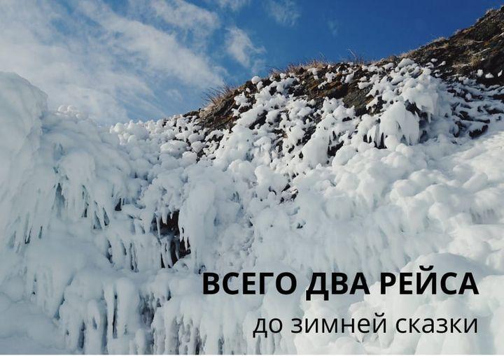 Дорогие друзья, осталось всего два рейса, чтобы успеть подарить себе незабываемое путешествие к живописным льдам Байкала ☝🏻