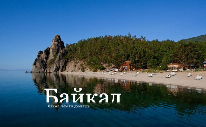Отдых на Байкале порадует туристов не только красивыми песчаными пляжами, но и разнообразными экскурсиями ❤
