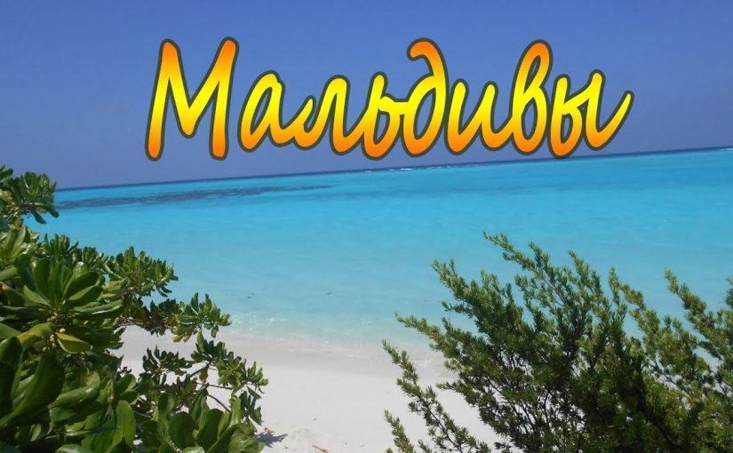 💫 Мягкое дыхание ветра… тихий шёпот воды… ласковые блики солнца… Это волшебные Мальдивы ждут каждого гостя, чтобы обогреть своим гостеприимством.
