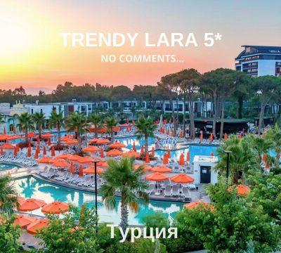 🌿  Trendy Lara — это неповторимый комфорт в уединении с природой…